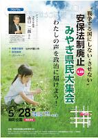 安保法制廃止5・28みやぎ県民大集会